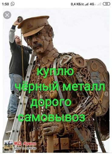 уголок металлический в Кыргызстан: #делавой металл#куплю делавой металл#Скупка металл#куплю черный