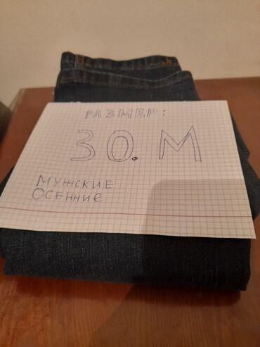 пионерский галстук купить в Кыргызстан: *ДЖИНСЫ САТАМ(ЖАНЫ)*ПРОДАЮ