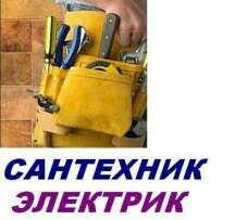 Мастера своего дела. не дорого. круглосуточно   в Бишкек