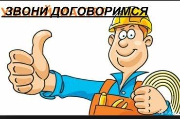 В торговую организацию срочно требуется электрик.график работы 6/1. в Бишкек