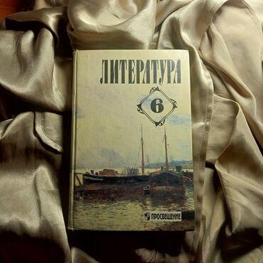 Спорт и хобби - Ленинское: Школьная книга литературы 6 класс В.П.Полухина Б/у но целая