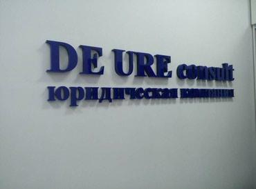 Иготовление обьемных букв любой сложности качественно и в срок в Бишкек