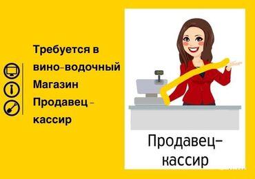 девушка по вызову в бишкеке в Кыргызстан: Требуется продавец - кассир с опытом. В оптовый вино-водочный