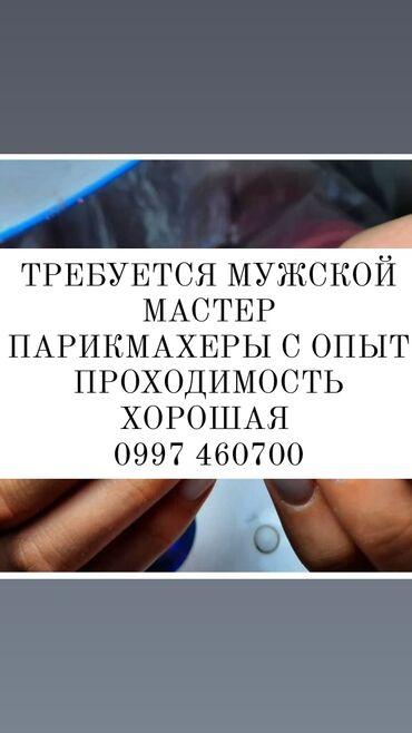парики в бишкеке in Кыргызстан | ТОВАРЫ ДЛЯ ВЗРОСЛЫХ: Парикмахер Мужские стрижки. Процент