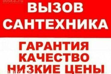 redmi 6 pro цена в бишкеке в Кыргызстан: Сантехник. Больше 6 лет опыта