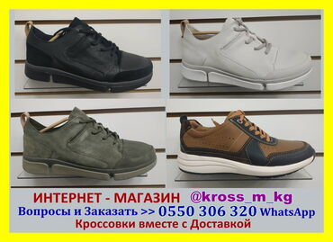 спортивные кроссовки мужские в Кыргызстан: Clarks мужская обувь Кларкс кроссовки ботинки ботасы натур кожа осень