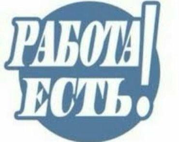 Требуется продавец консультант.Опыт в Бишкек