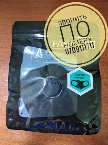 Медтовары - Аламедин (ГЭС-2): Черная тканевая маска. С фильтромЦена-35 сом Доставка в Торговые