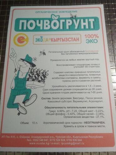 Toxumlar və çöl bitkiləri - Azərbaycan: Продаю грунт, обогащенный биогумусом без патогенных микроорганизмов. О