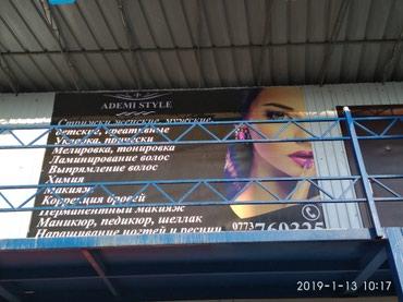 Очень скоро откроется новый салон в Бишкек