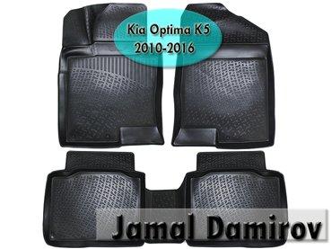 Bakı şəhərində Kia Optima 2010-2016 üçün poliuretan ayaqaltılar. Полиуретановые