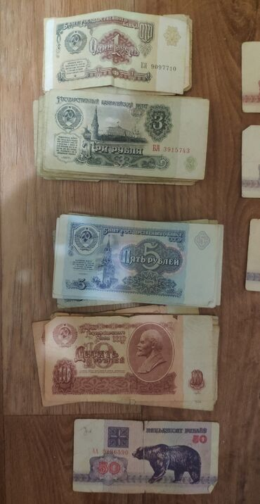 Продаю рубли номиналом один, три, пять и пятьдесят 1961 года