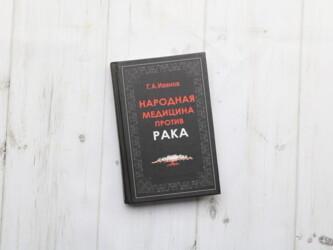 Книга Иванова Г. Народная медицина против рака  В книге опубликованы б