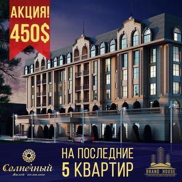 Акция на ПОСЛЕДНИЕ 5 квартир комфорт класса в Жилом Комплексе «Солнеч