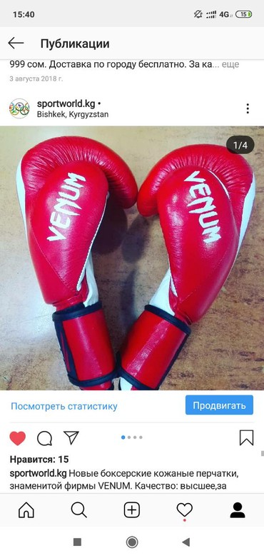 боксерские-перчатки-на-заказ в Кыргызстан: Боксерские перчатки,новые оригинал, профессиональныенатуральная