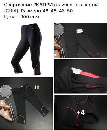 palto razmer 46 в Кыргызстан: Спортивные КАПРИ отличного качества (США). Размеры 44-46, 46-48