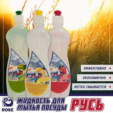"""Бытовая химия, хозтовары - Кыргызстан: """"Русь"""" - эффективное моющее средство для посуды, которое обладает"""