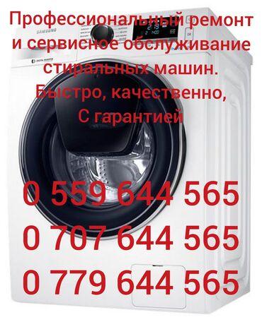 штатив тренога для телефона в Кыргызстан: Ремонт | Стиральные машины | С гарантией, С выездом на дом