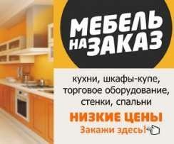Кухонные гарнитуры на заказ . качество в Бишкек