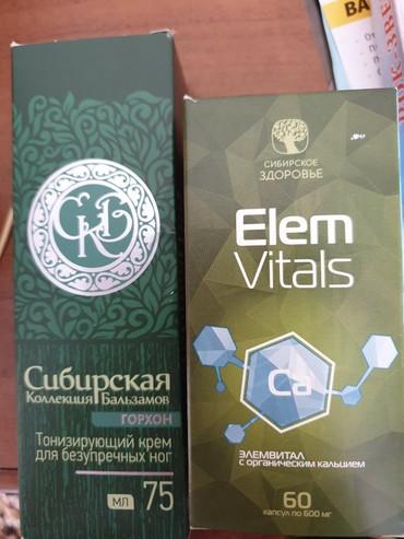 спортивное и здоровое питание в Кыргызстан: В наличии сибирское здоровье!!!