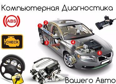 Компьютерная диагностика для грузовых и легковых автомобилей! выезд в Бишкек