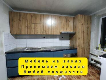 ламинат в рассрочку бишкек in Кыргызстан | SAMSUNG: Мебель на заказ | Кухонные гарнитуры