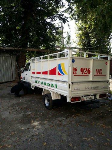 Услуги Портера для переездов и перевозки грузов в Бишкек