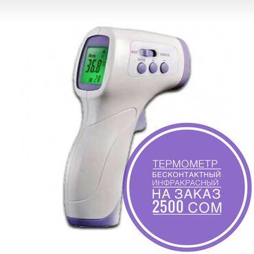 Бесконтактный инфракрасный термометр на заказИзмерение температура