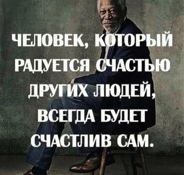 Поиск сотрудников (вакансии) - Бишкек: В отдел продаж !! Нужны 3 человека. От 18 лет до55 лет!!! +премия +бон