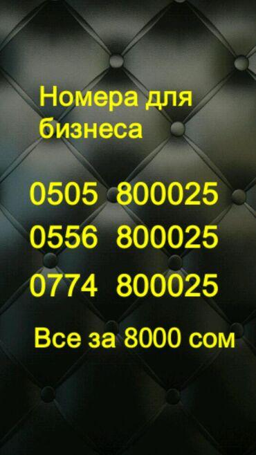 hd-card в Кыргызстан: Продаю номера для успешного бизнеса,торгуемо.Листаем на право!!