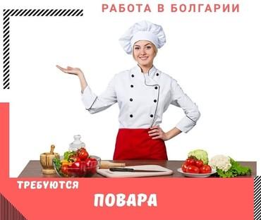 Работа повар в Болгарии Опыт работы 1 год.  Зарплата  1 класс -510 евр