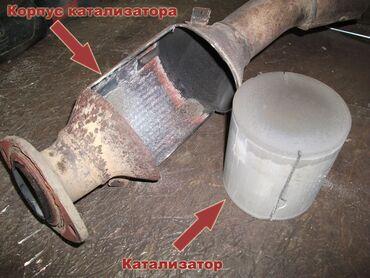 Скупка автокатализаторов установка катализаторов бесплатная работа