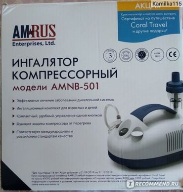 Ингалятор компрессорный - Кыргызстан: Ингалятор б/у (1000сом)