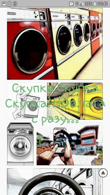 Вертикальная Автоматическая Стиральная Машина Atlant 5 кг. в Бишкек