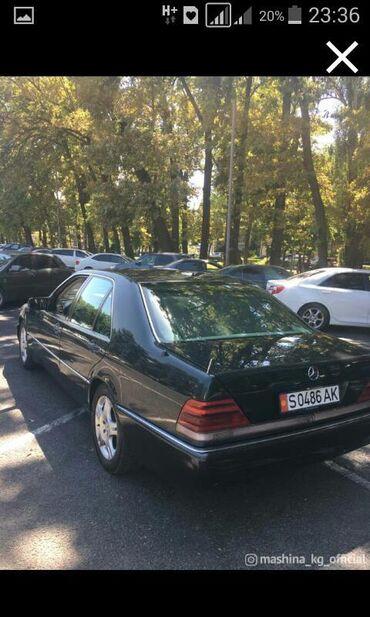 sapogi zimnie speci all class jeva в Кыргызстан: Mercedes-Benz S-Class 4.2 л. 1995 | 164000 км