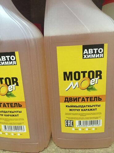 купить спринтер в россии в Кыргызстан: Концентрат для мойки мотора!!! Производства России