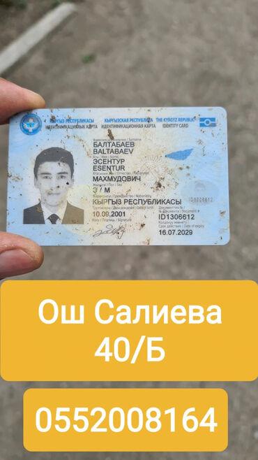 Находки, отдам даром - Ош: Найден паспорт верну без вознаграждения