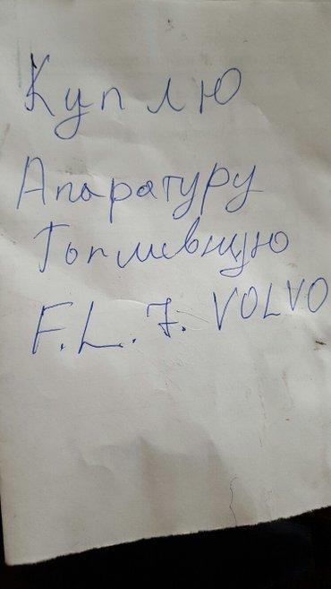 куплю топливную апаратуру на FL 7 VOLVO в Кок-Ой