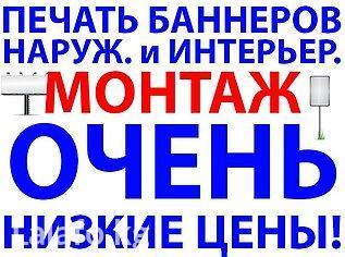 Монтаж (установка) наружной рекламы. Баннера, самоклейки, лайтбоксы, обьемные буквы, высотные работы в Бишкек