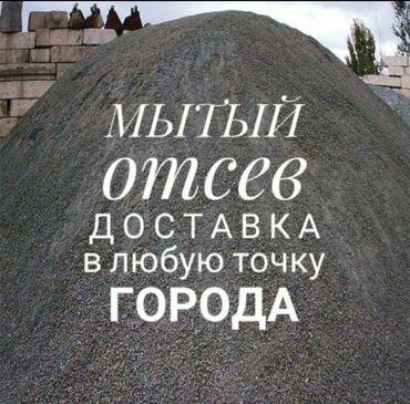 Дом и сад - Кыргызстан: Отсев мытый Отсев чистый Отсев грязный