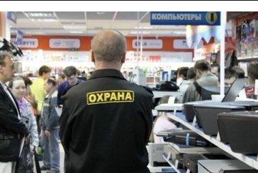 Требуется охранник в ТЦ.можно без в Бишкек