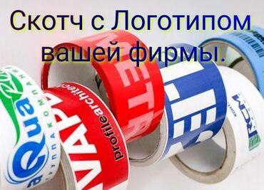 реклама-полиграфии в Кыргызстан: Купить логотип скотчЗаказать логотип скотчКупить скотчСкотч купить