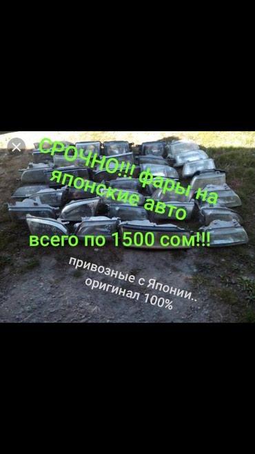 Срочно ликвидация товара !!! фары и в Лебединовка