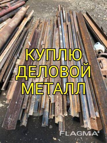 Металлопрокат, швеллеры - Металлопрофиль - Бишкек: Арматура, Металлопрокат, Металлопрофиль | Алюминий, Бронза, Латунь | Алюминий, Бронза, Латунь