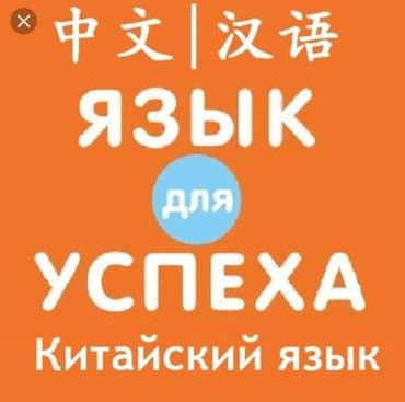 Китайский язык для начинающих и в Бишкек