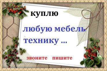 Кресла в Кыргызстан: Куплю б/у мебель, столу, стулья, шифоньеры, кровати, ковры, паласы