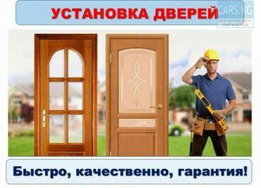 Окна, двери, витражи - Вид работ: Установка - Бишкек: Двери | Установка | Больше 6 лет опыта