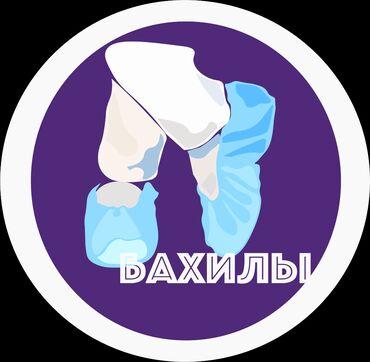 Бахилы - Кыргызстан: ПРОДАЮТСЯ БАХИЛЫ ПЕРЧАТКИ АНТИСЕПТИКИ ПО ВЫГОДНЫМ ЦЕНАМ И ОПТОМ