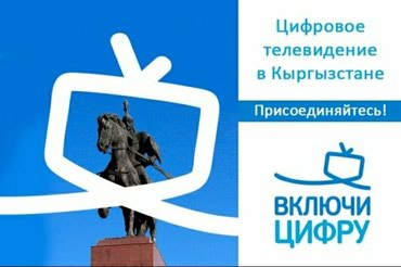 Санарип ТВ установка продажи цифровое телевидение в Бишкек