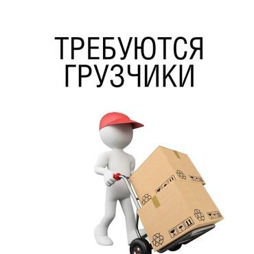 """""""ТРЕБОВАНИЯ: в Бишкек"""